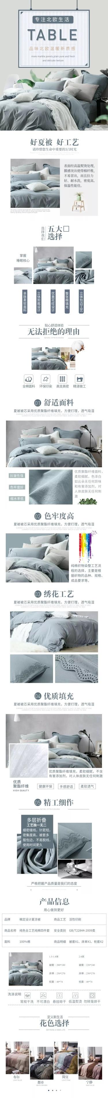 日用百货/床上用品/床具/床单被子/简约/详情页