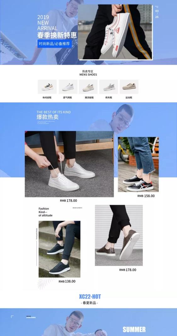 简约夏上新男鞋店铺首页