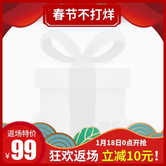 春节/年货节/新年/2020/通用/返场特价/红色/主图图标