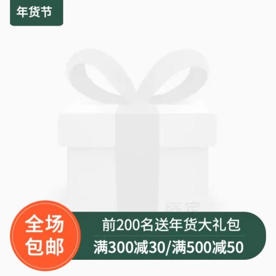 年货节/春节/新年/2020/通用/包邮/促销/绿色主图图标