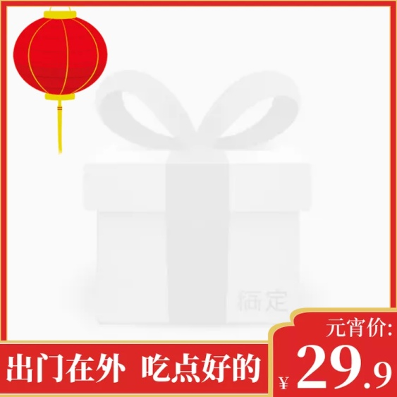 元宵节/通用/食品/节日促销/红色喜庆/主图图标