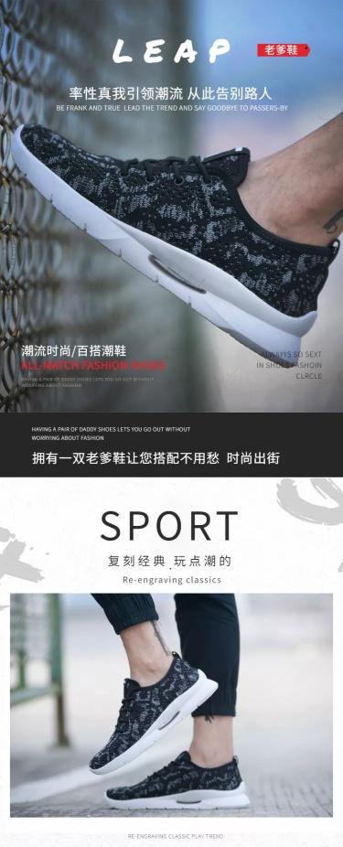 潮酷男鞋运动鞋球鞋详情页