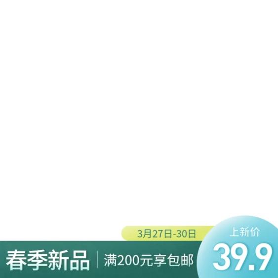 春季新品包邮主图图标