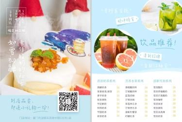 下午茶/甜品/菜单/价目表