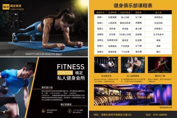健身/宣传单