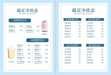 冷饮/菜单/价目表