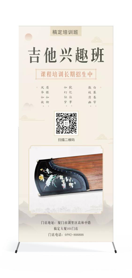 古筝兴趣班/中国风/培训招生/展架