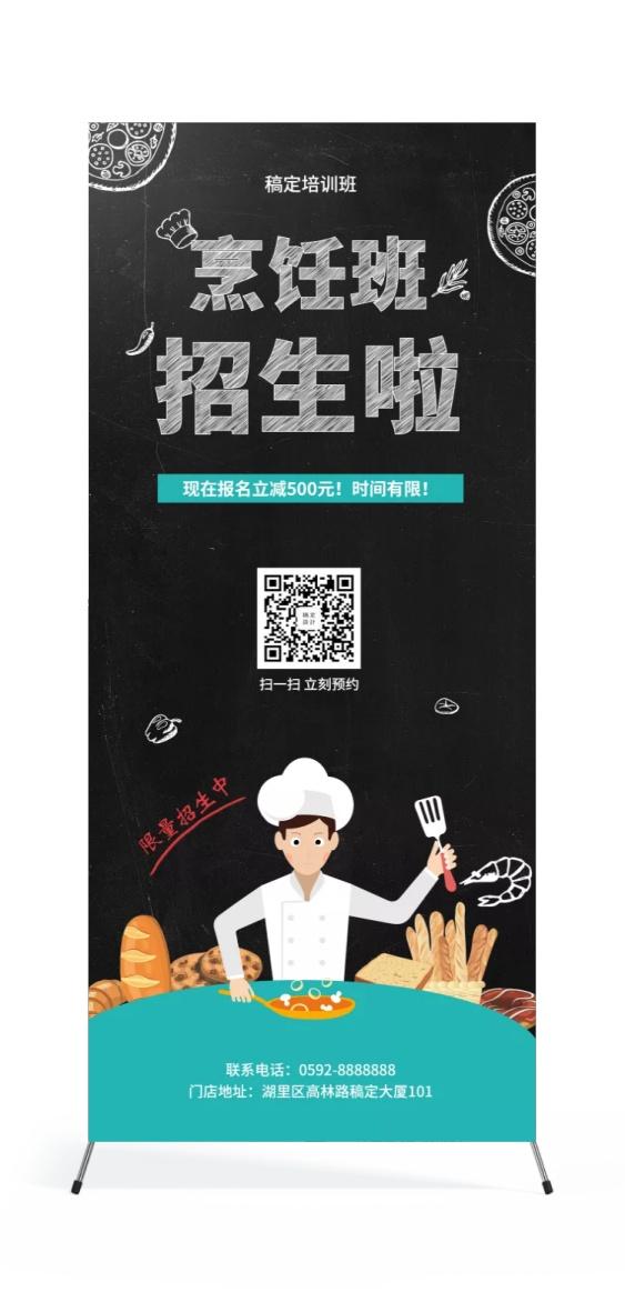 烹饪班/培训招生/展架