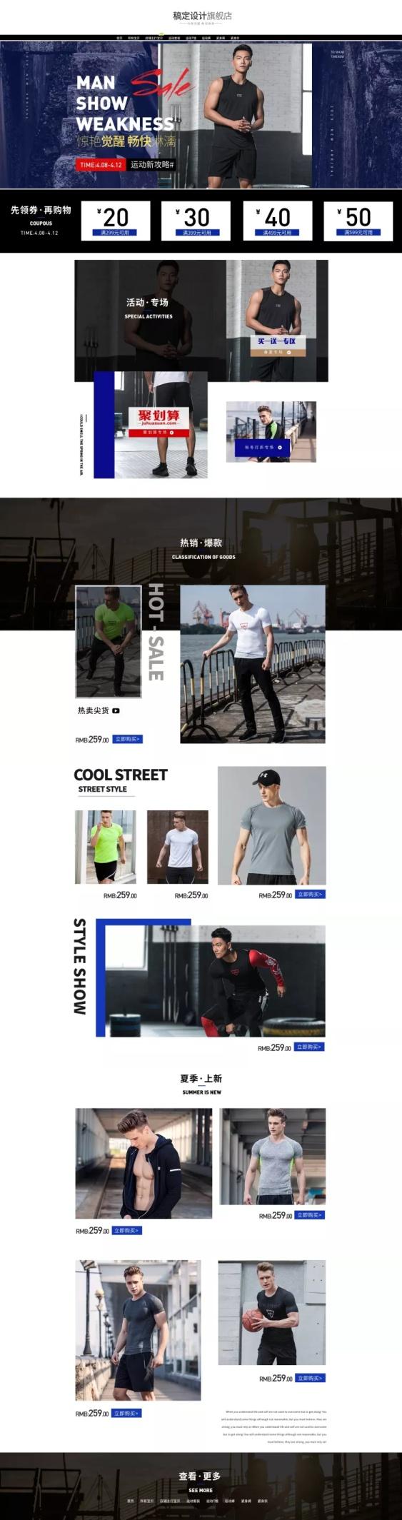 双十二/双12/日常上新/活动促销/炫酷/男装/店铺首页
