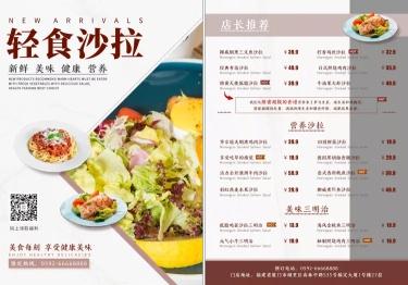 轻食沙拉/菜单/价目表