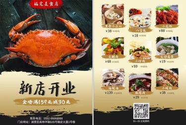 海鲜/菜单/价目表