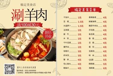 关东煮/菜单/价目表