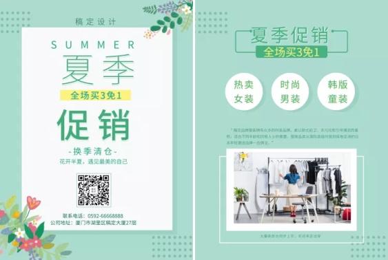 夏天/简约清新/促销活动/宣传单
