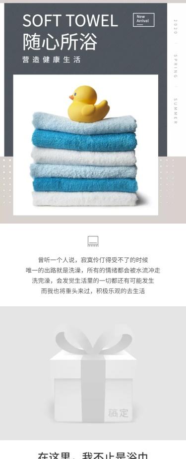 简约家居百货毛巾浴巾详情页