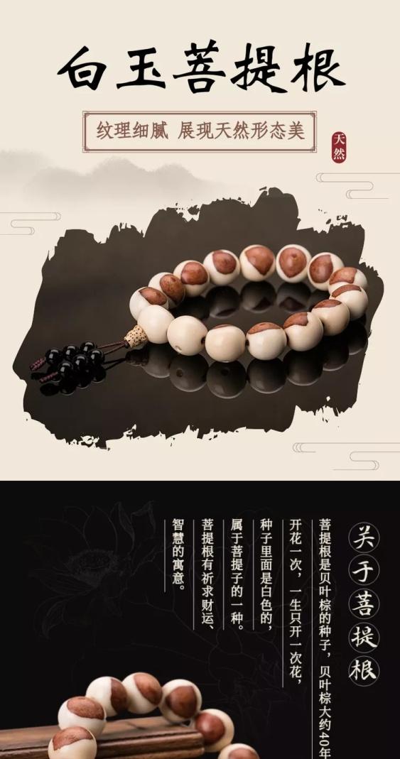 中国风饰品手链佛珠详情页