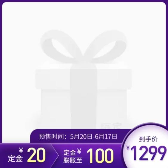618紫色预售主图图标