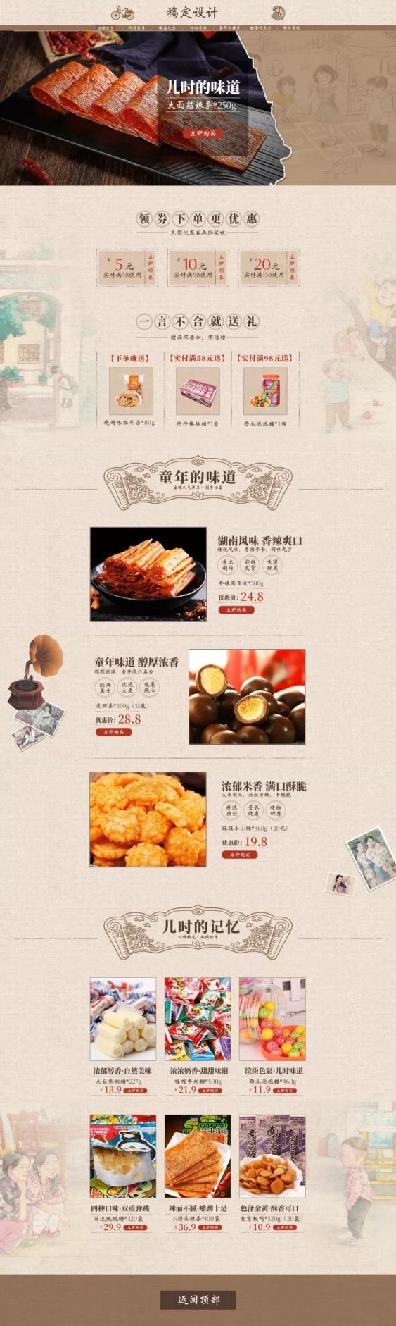 双十二/双12/日常上新/活动促销/复古/零食/店铺首页