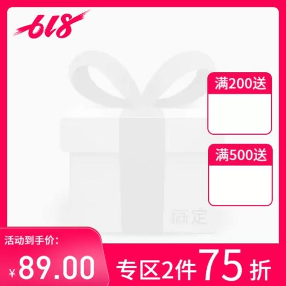 /618/大促/通用/折扣/赠品/红色主图图标