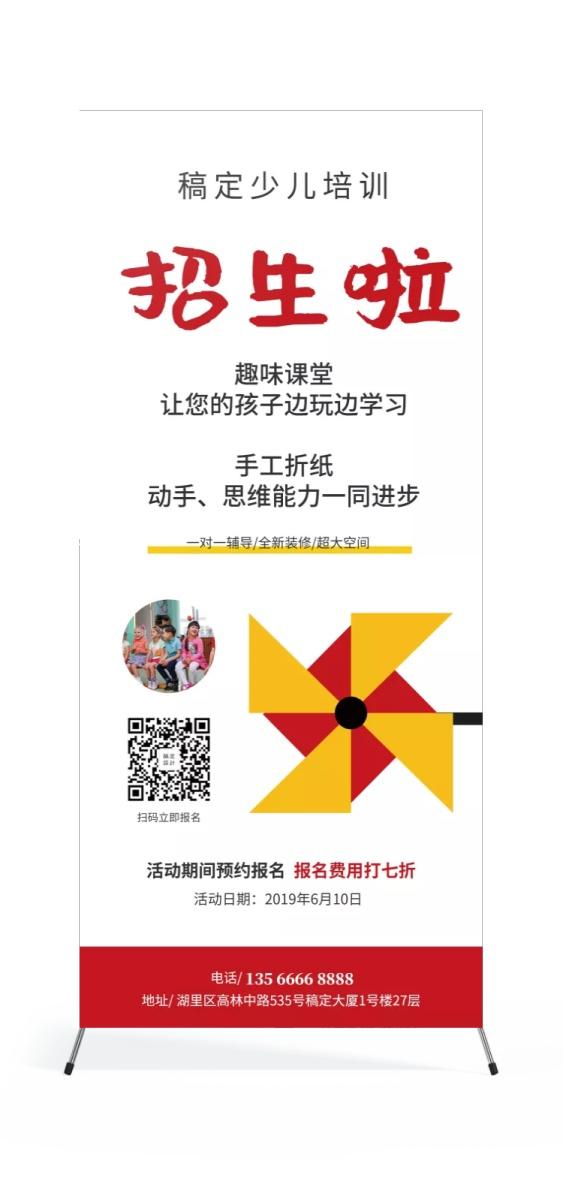手工课/培训招生/展架