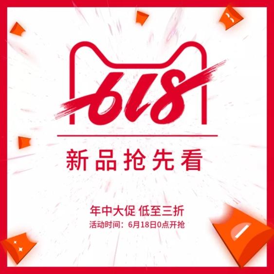 双十二/1212/新品/大促/活动主图