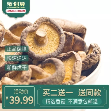 食品/菌菇/直通车主图