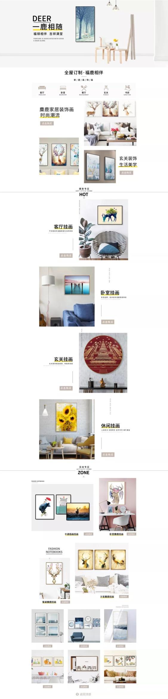 双十二/双12/日常上新/活动促销/小清新/家居/店铺首页