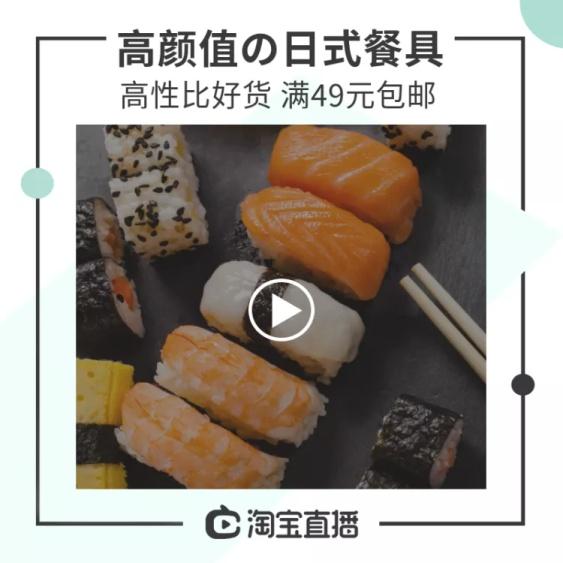 直播预告/百货/日式餐具/直通车主图