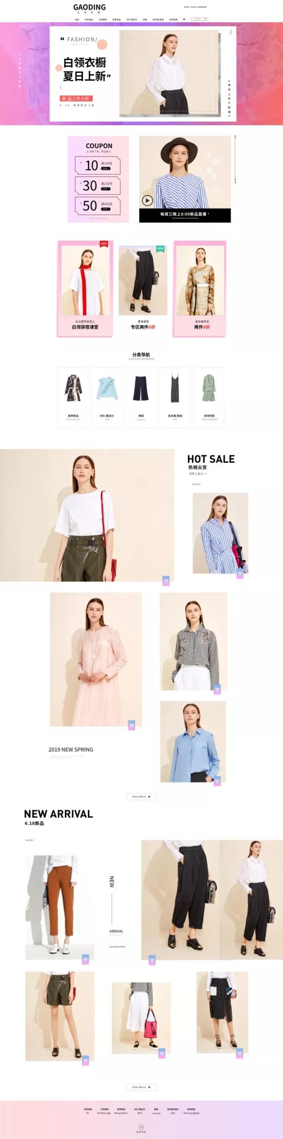 双十二/双12/日常上新/活动促销/时尚/女装/店铺首页