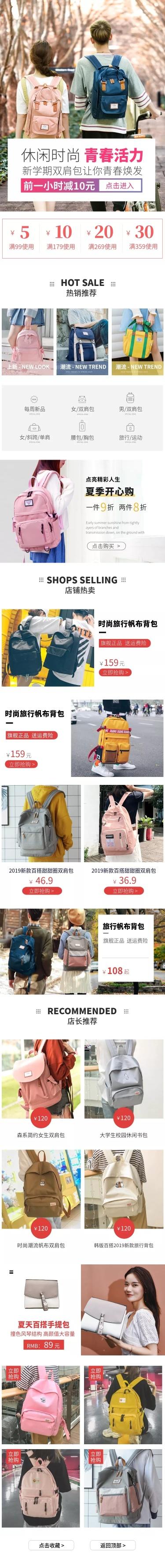 双十二/双12/日常上新/活动促销/小清新/箱包/店铺首页