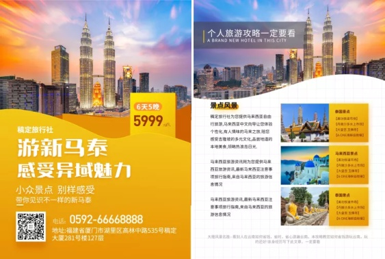 旅游/新马泰/宣传单