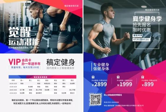 运动健身/限时优惠/会员