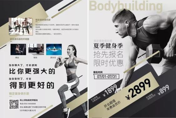 健身俱乐部/限时优惠/宣传单