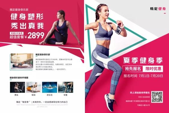 运动健身/会员套餐/限时优惠