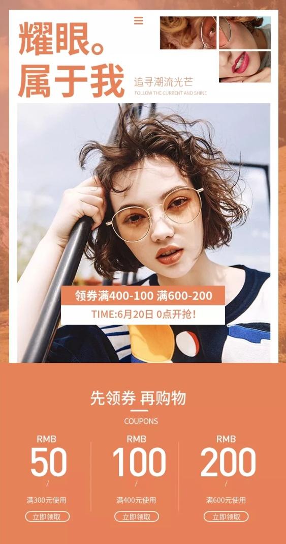 夏上新配饰眼镜太阳镜店铺首页