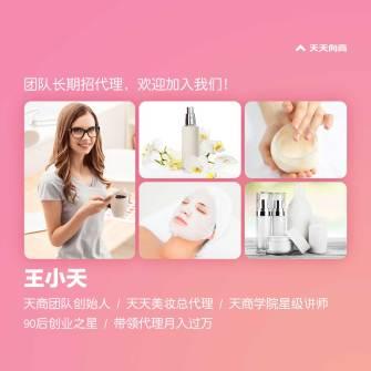 粉色多图形象营销朋友圈封面