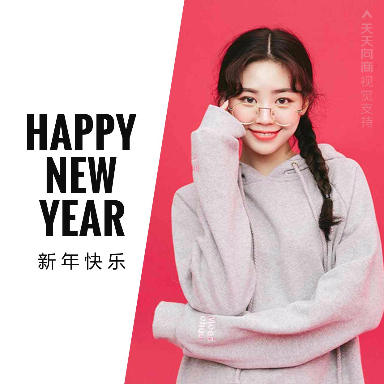 文艺简约新年快乐海报