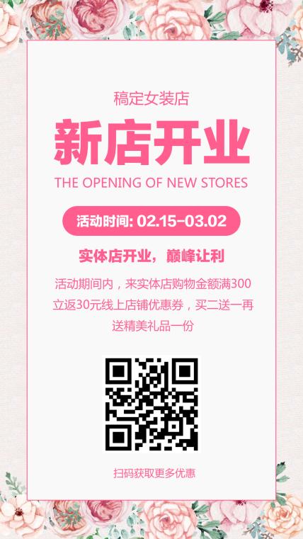 开店开业手机海报