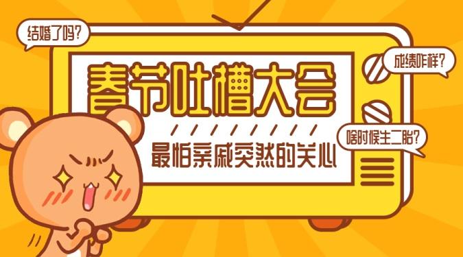 春节吐槽大会横版海报