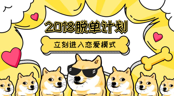 2018脱单计划横版海报