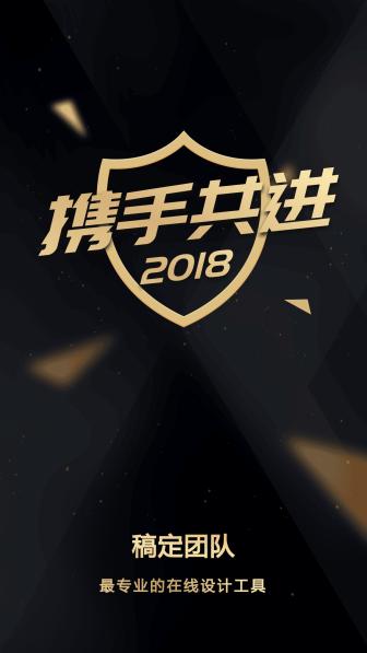 2018携手共进手机海报