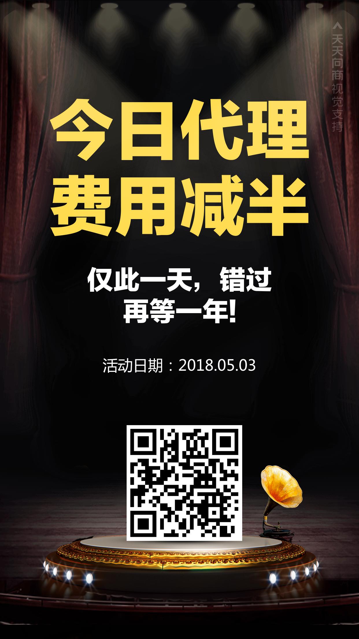 代理招募优惠奢华炫酷手机海报