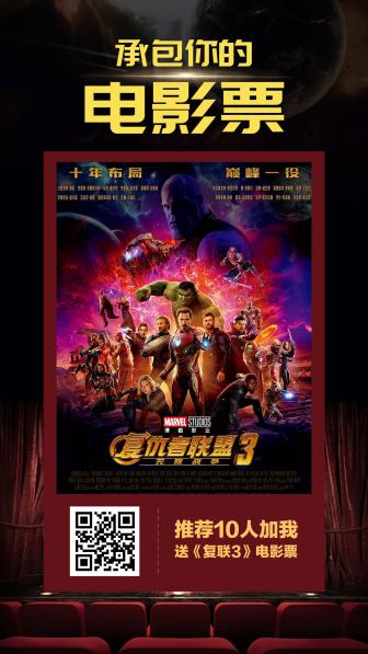 复仇者联盟3手机海报