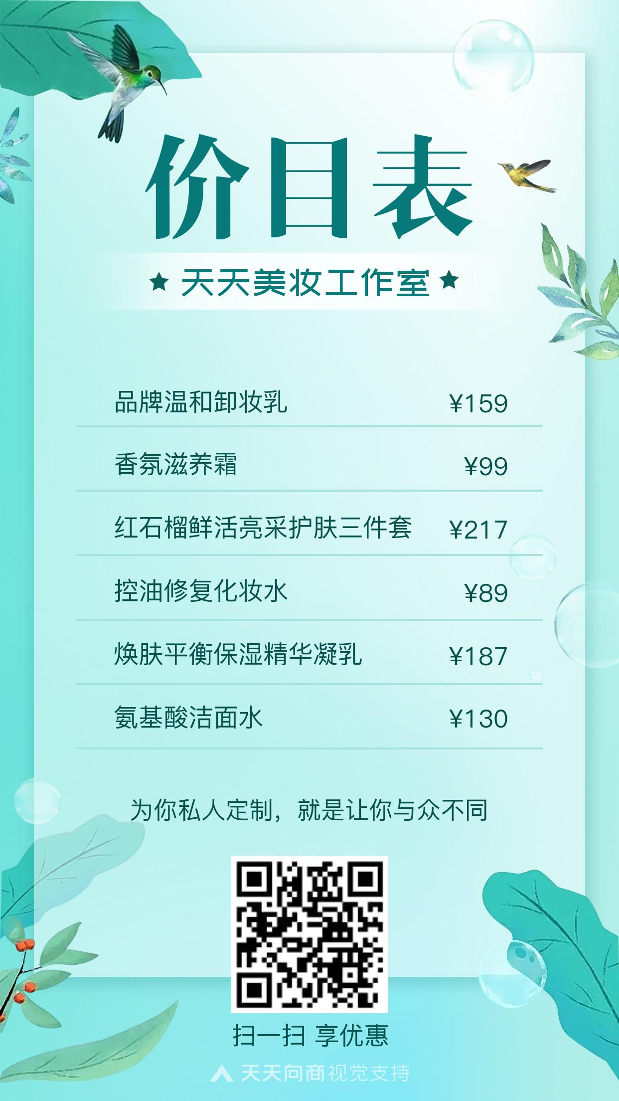 店铺产品价目表