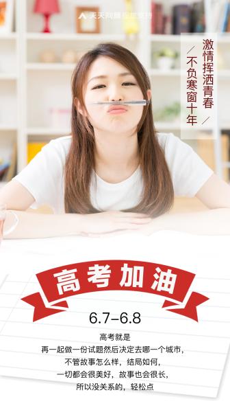 高考加油文艺简约海报