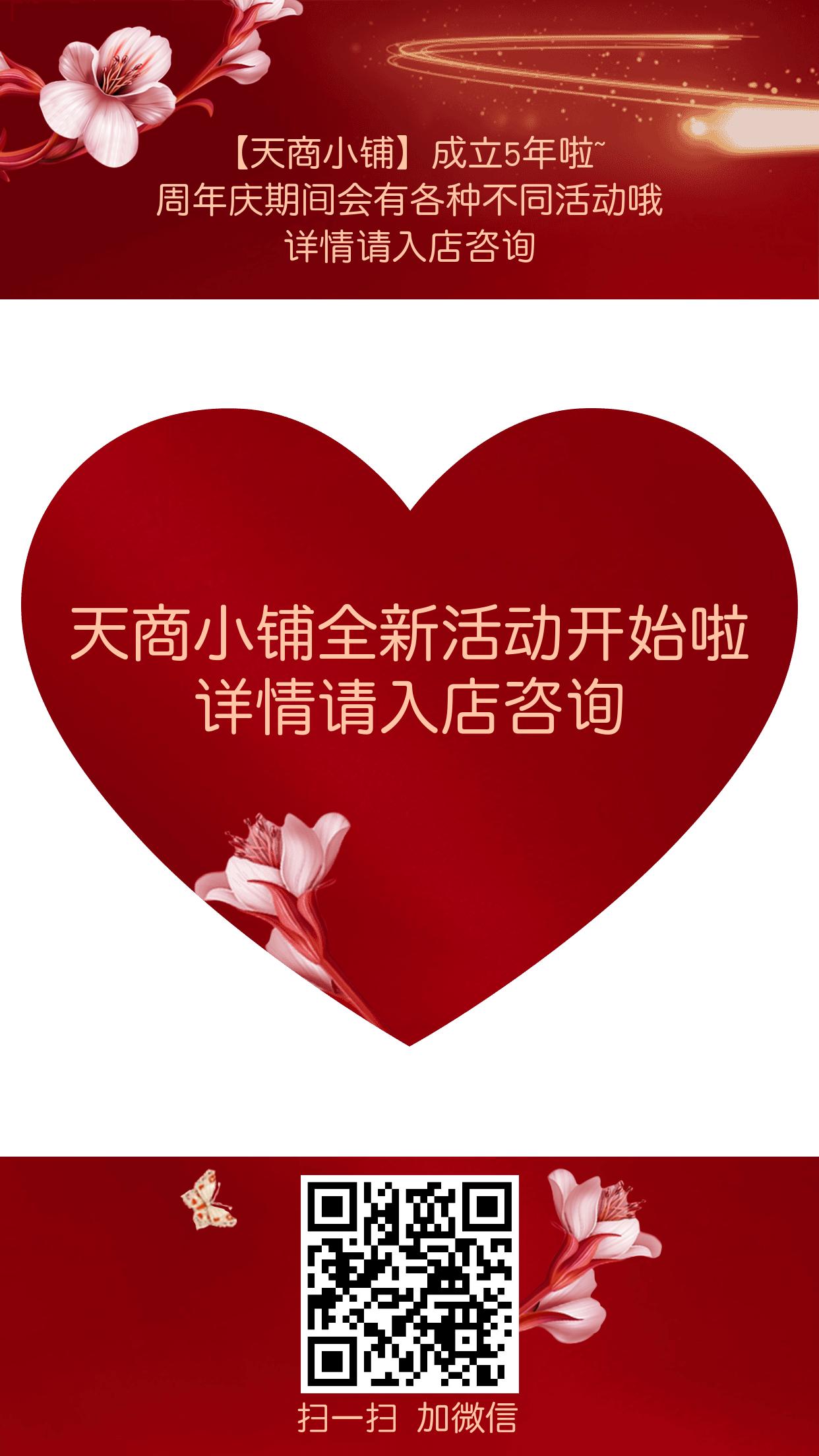 周年庆全新活动红色海报