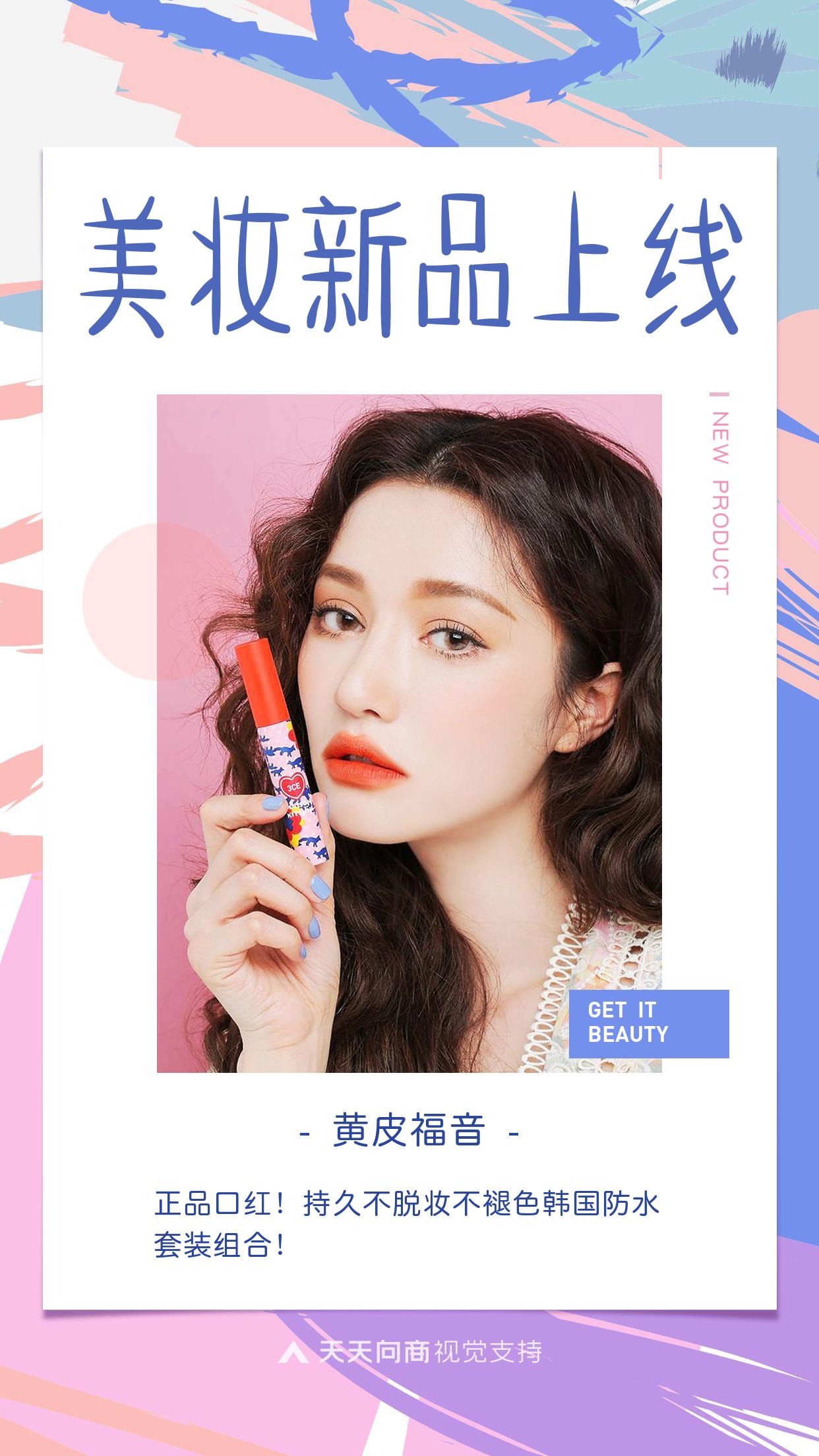美妆新品展示营销