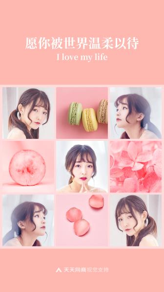 9宫格粉色系通用展示海报
