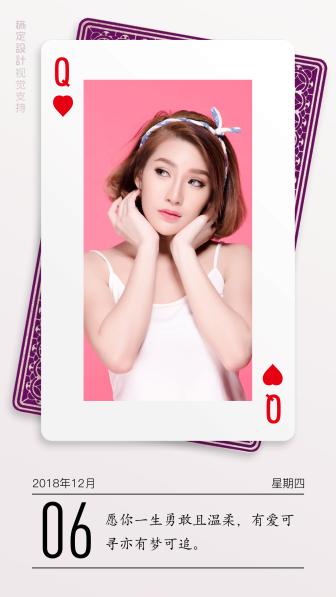 扑克女生日签问候语录