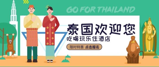 泰国欢迎你公众号首图