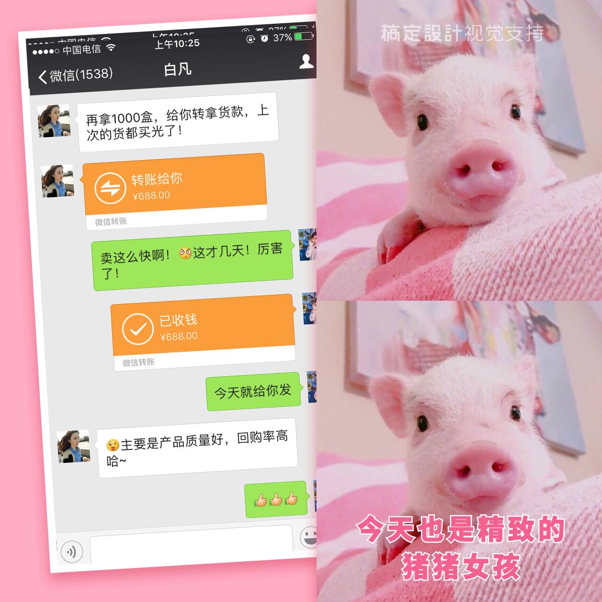 猪猪女孩拼图方形海报